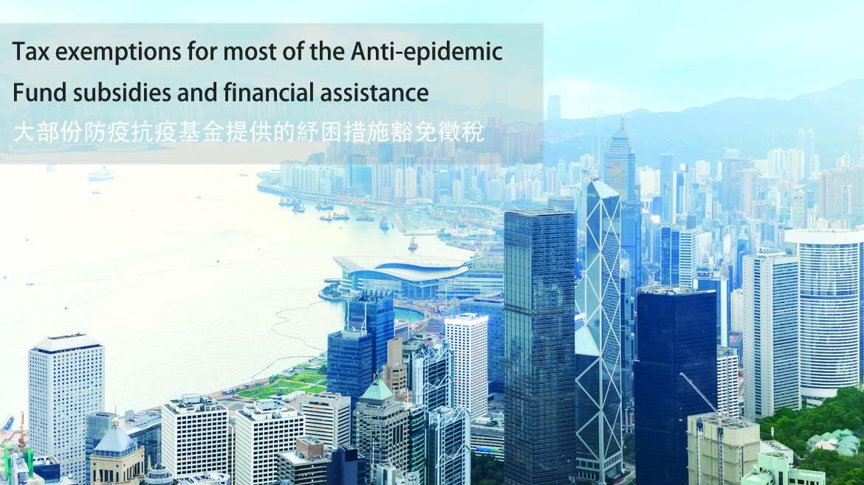 大部份防疫抗疫基金提供的紓困措施豁免徵稅