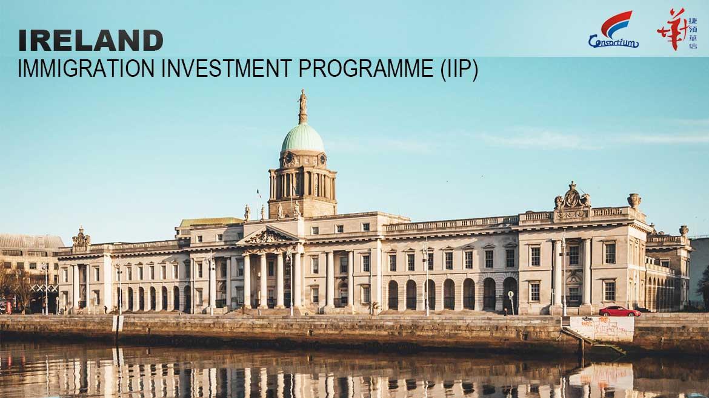 愛爾蘭移民投資者(IIP)計劃